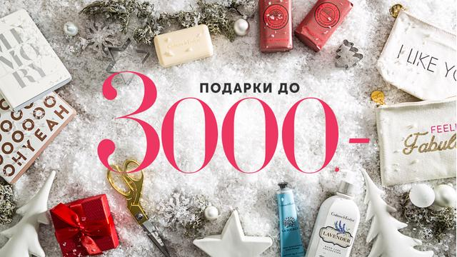 Подарки до 3000.-