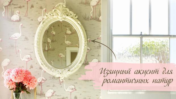 Отражение зеркал