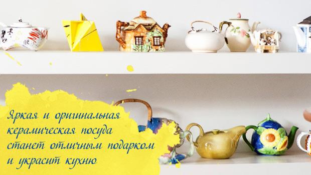 Разноцветная керамика
