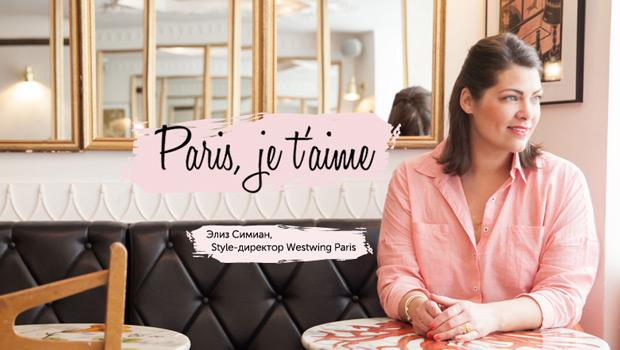 Со вкусом парижской романтики