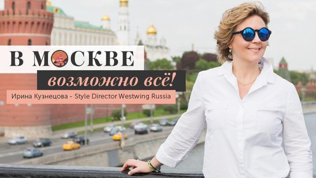 История и современность Москвы