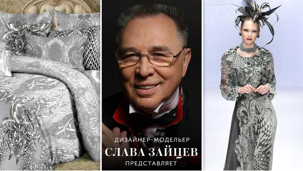 Slava Zaitsev