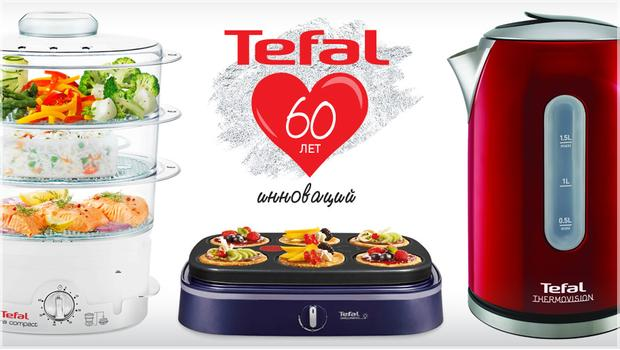 Tefal: кухонная техника