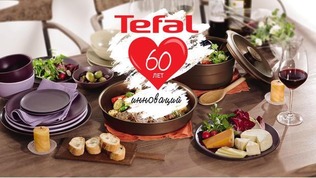 Tefal: кулинарное вдохновение