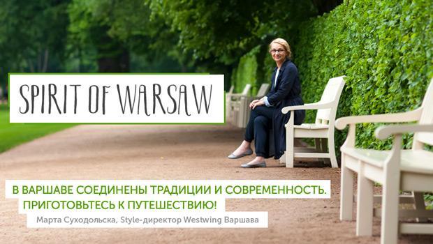 Прогулка по Варшаве