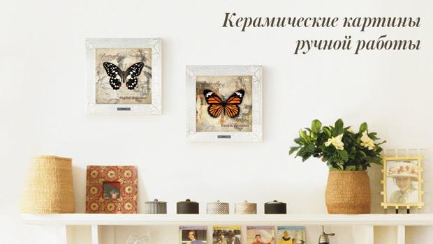 Ceramic Picture