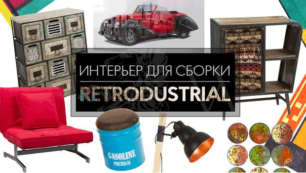 Retrodustrial