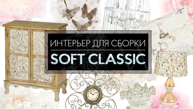 Soft classic