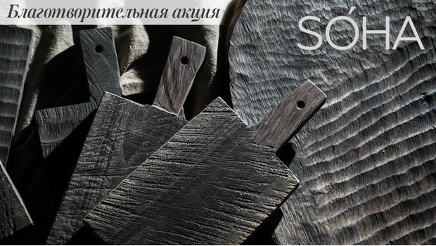 SOHA от Дениса Милованова