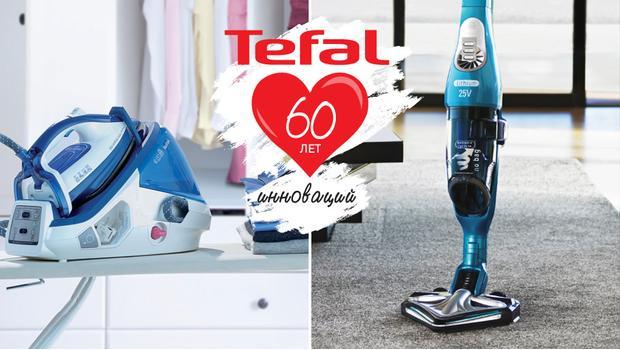 Tefal: забота о доме