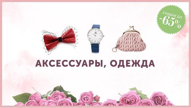 Аксессуары, одежда