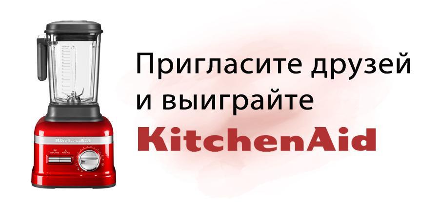 invite-kitchenaid-blender-red-header